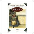 オススメの本:赤毛のアン