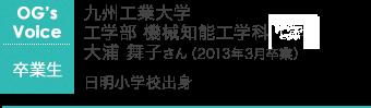 九州工業大学 大浦 舞子さん