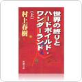 オススメの本:世界の終りとハードボイルド・ワンダーランド