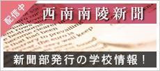西南南陵新聞