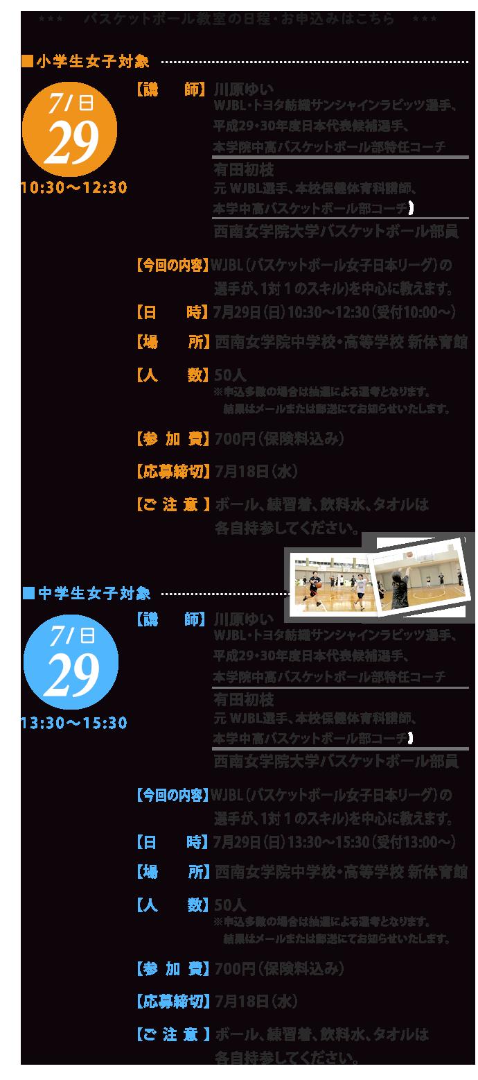 西南女学院web_page_バスケットボール教室2016_02