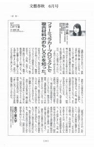 文藝春秋 2015年06月号