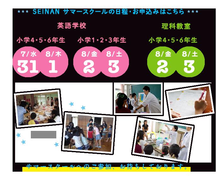 西南女学院web_page_サマースクール_2015_02