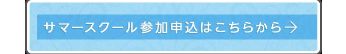 西南女学院web_page_サマースクール_2015_05