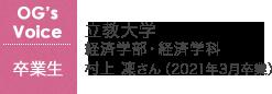 立教大学〈経済学部・経済学科〉村上 凜さん(2021年3月卒業)