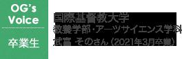 国際基督教大学〈教養学部・アーツサイエンス学科〉武富 そのさん(2021年3月卒業)