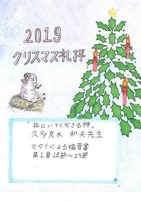 2019クリスマスポスター同じく3位2A1