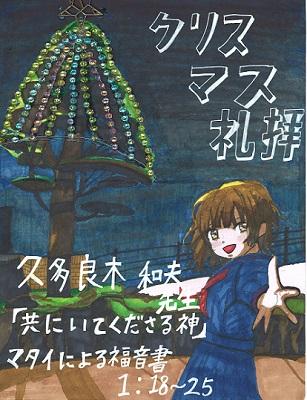 2019クリスマスポスター1位4A宮本真有1