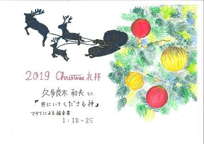 2019クリスマスポスター3位4C1