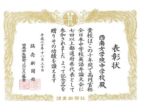 高円宮杯2