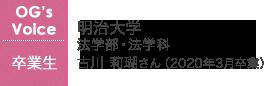 明治大学〈法学部・法学科〉古川 莉瑚さん (2020年3月卒業)